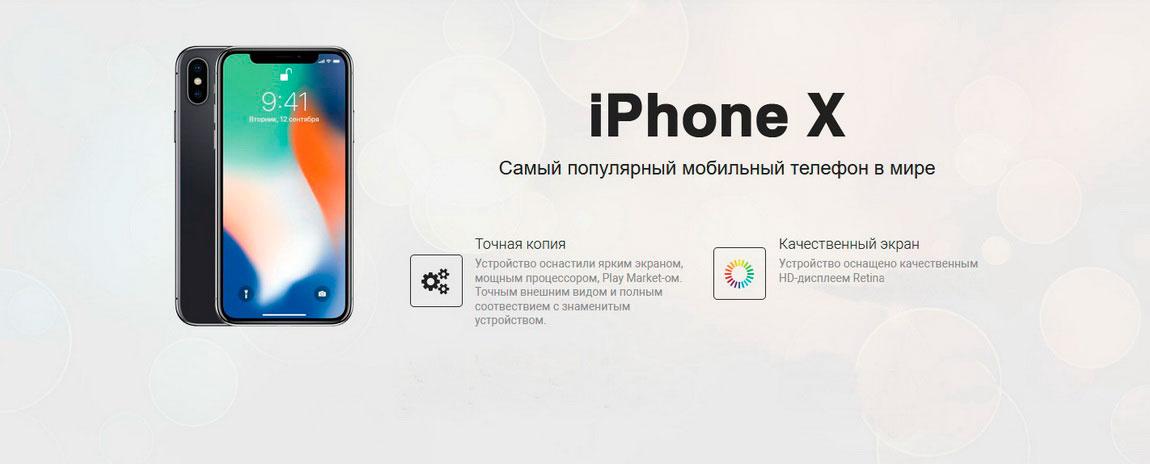 Китайская копия iPhone 8. Можно купить и заказать китайский iPhone X