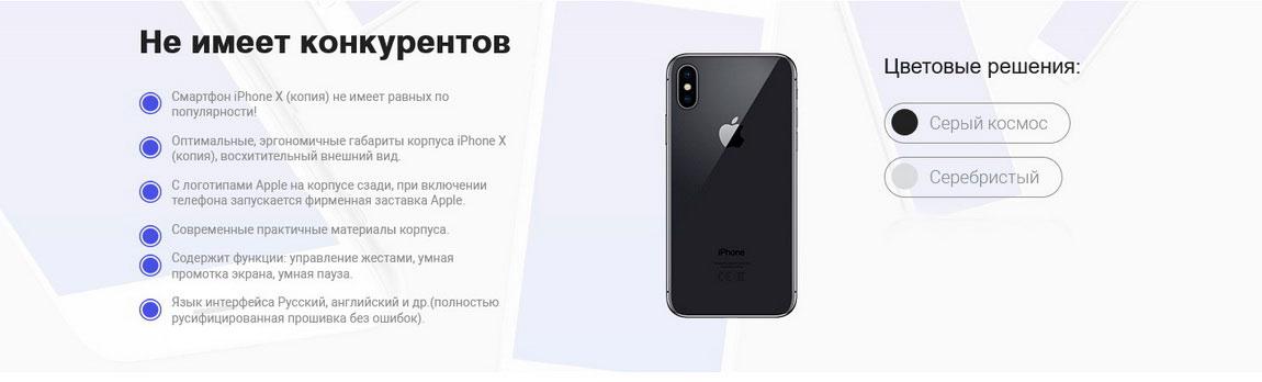 Смартфоны айфон 8 и айфон 10 качественные копии во всех цветах в Украине с гарантией
