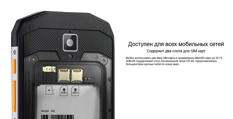 Защищённый смартфон AGM A8 имеет двойной слот сим-карт 2 Nano SIM