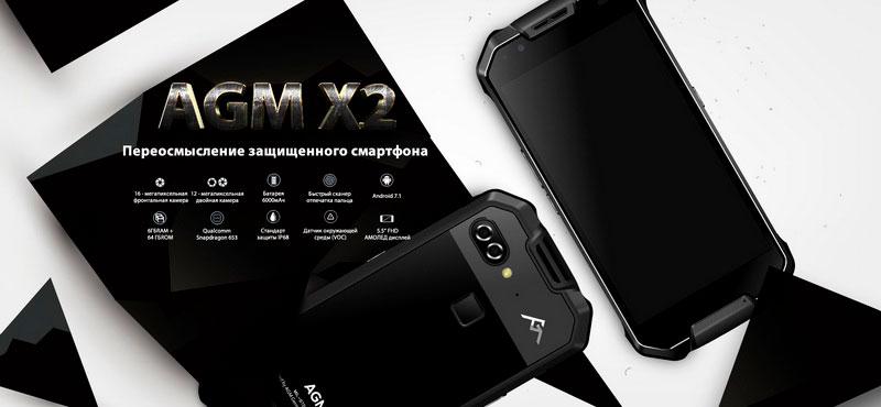 Защищенные смартфоны AGM в Украине, доставка, оплата при получении