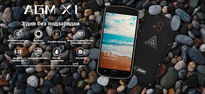 Мобильный телефон AGM X1 до 3-х дней без подзарядки