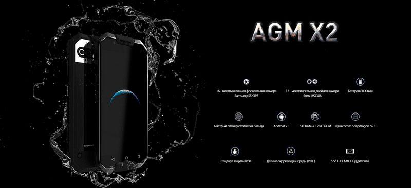 AGM X2 6/64GB Black защищенный и противоударный смартфон от компании лидера на рынке противоудаников