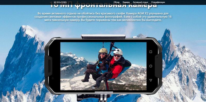 В смартфон AGM X2 фронтальная камера на 16 Мп от самсунга