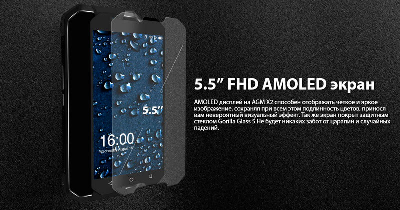 В устройсве AGM X2 установлен экран на 5,5 амолед с разрешением FullHd