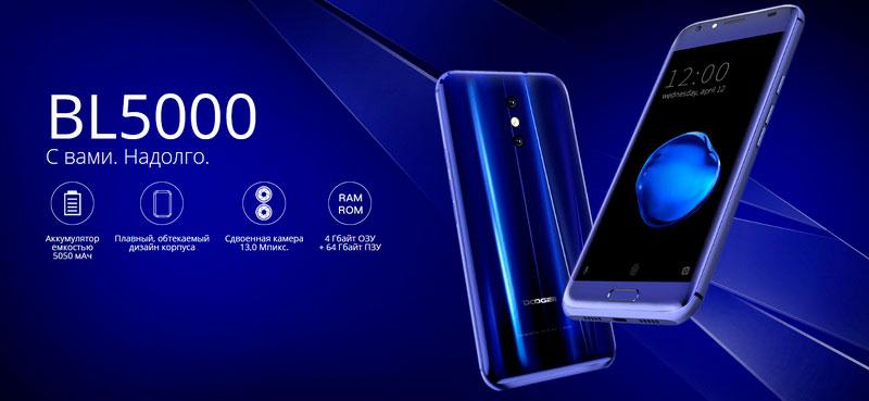 Doogee BL5000 Blue смартфон имеет плавный облегаемый дизайн корпуса