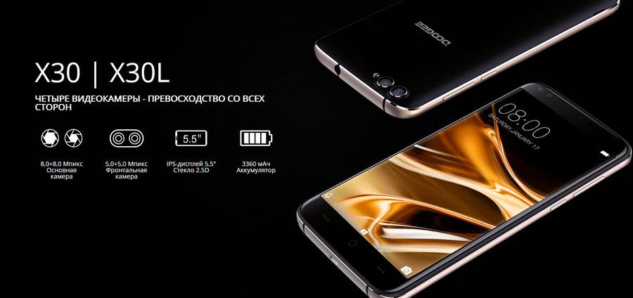 Doogee X30 Silver - четыре камеры для одного смартфона