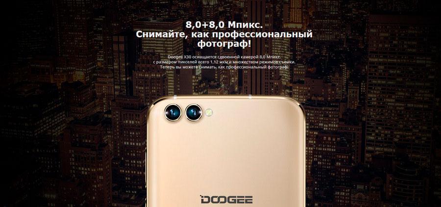 Фронтальная камера Doogee X30 Silver делает превосходные селфи при помощи технологии Face beauty 2.0