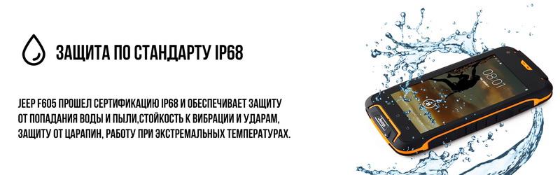 jeep f605 pro orange обновленная модель защищенного смартфона