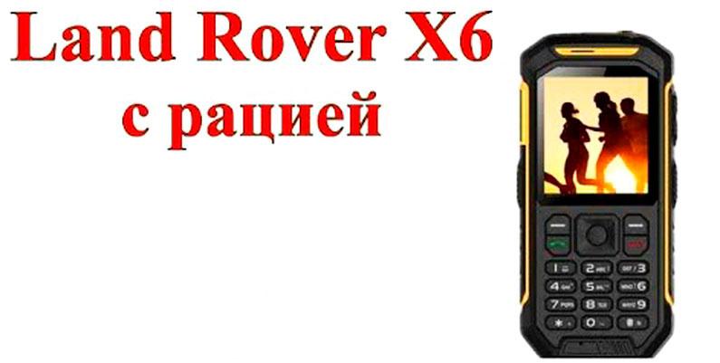 Land Rover Handheld X6 PTT ударопрочный и водонепроницаемый кнопочный телефон с рацией