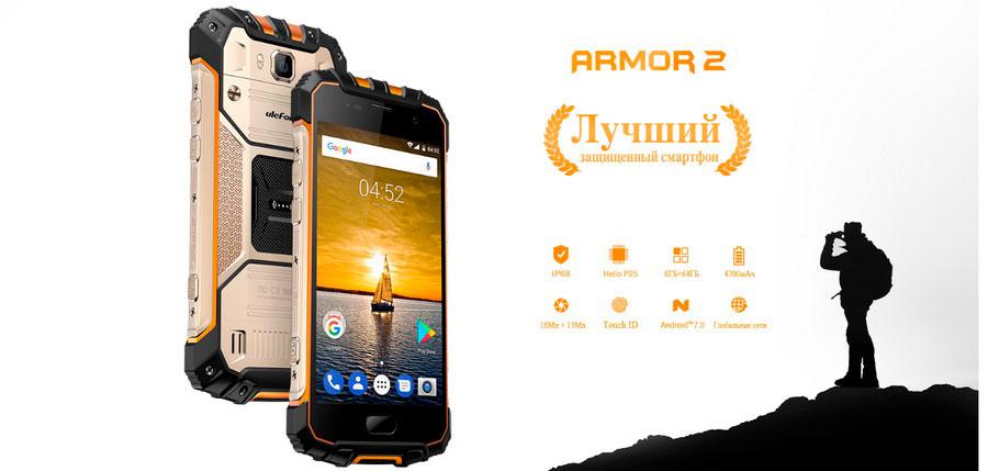 Ulefone Armor 2 Dark Gray защищенный смартфон с Helio P25 и 6 ГБ RAM
