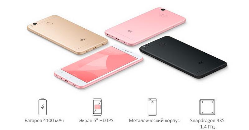 Xiaomi Redmi 4x 2/16GB Gold стильный и мощный смартфон