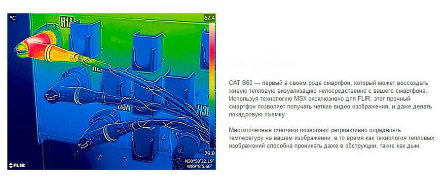 Caterpillar CAT S60 (З тепловізором)