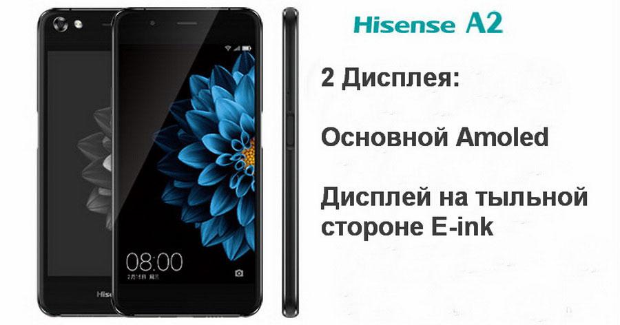 Hisense A2 смартфон имеет 2 дисплея: основной экран с AMOLED матрицей и дополнительный экран черно-белый