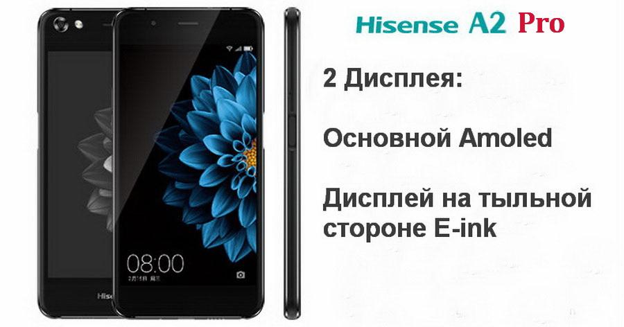 Hisense A2 Pro: аналог YotaPhone на платформе Snapdragon 625