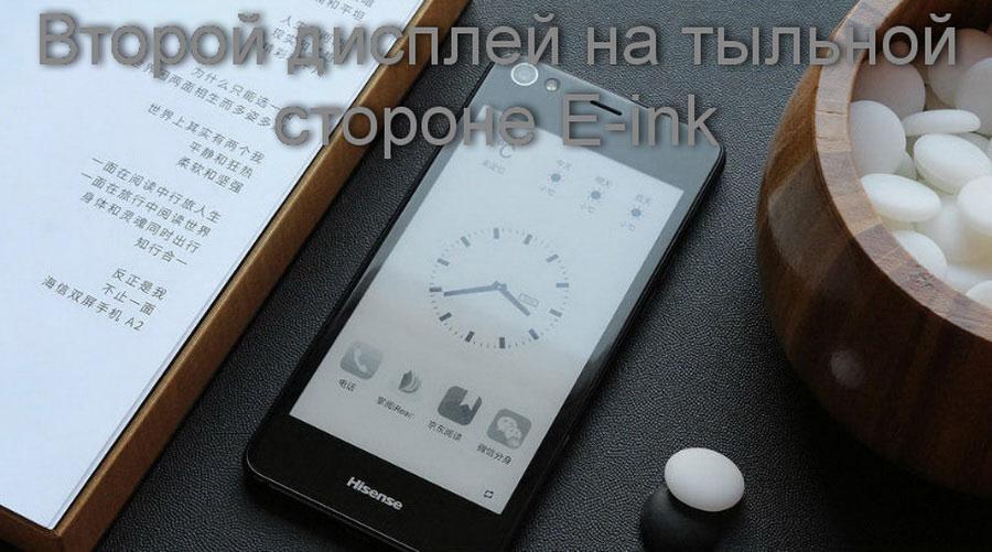 Hisense A2 Pro: конкурент YotaPhone 3 со схожим железом