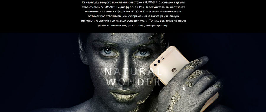 Huawei P10 Graphite Black Аккумулятор Huawei P10 емкостью 3200 мАч поддерживает технологию Huawei SuperCharge