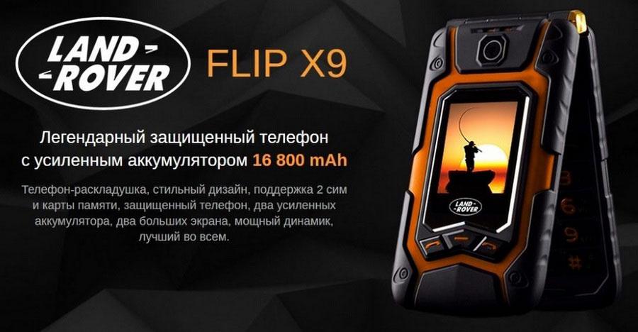 """Противоударный телефон-раскладушка Land Rover X9 Flip с батареей на 16800 мАч, 2 SIM, сенсорный дисплей 3.5"""""""