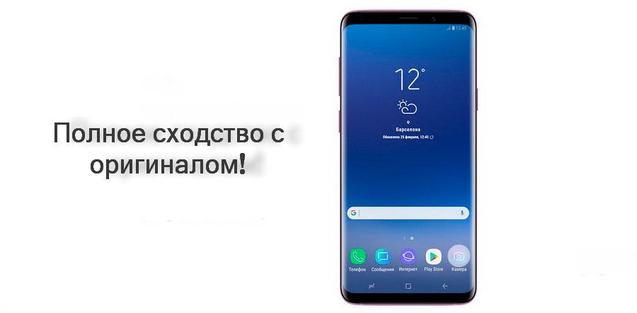 Samsung Galaxy S9+ Midnight Black то что есть в оригинале, есть и в копии за меньшие деньги