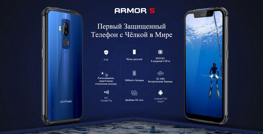 Ulefone Armor 5 защищённый смартфон с монобровью