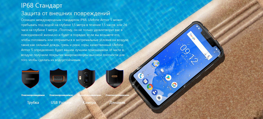 Ulefone Armor 5 защищённый акриловый смартфон