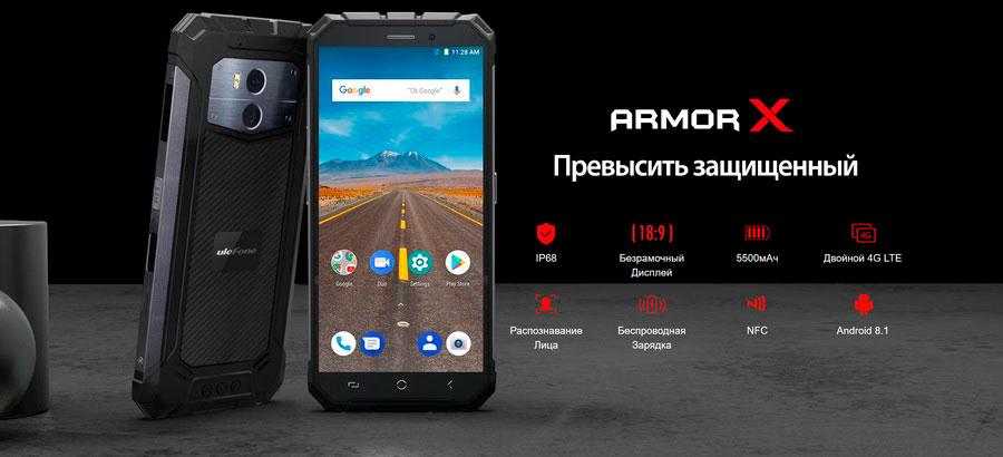 Ulefone Armor X (Улефон Армор Х) зарядка без кабелей и бесконтактные платежи