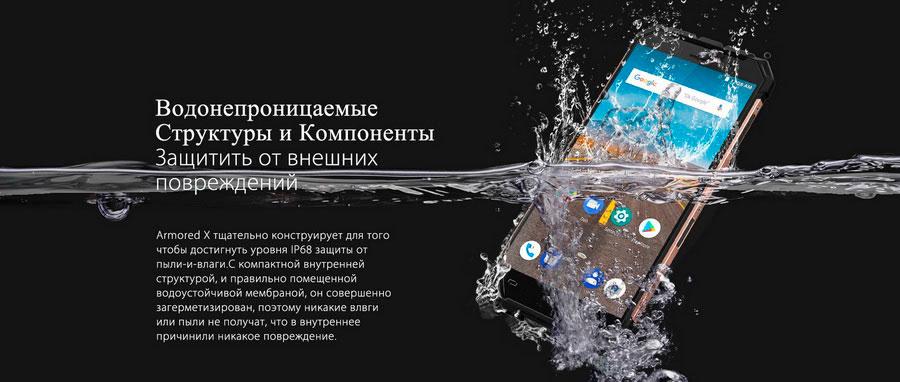 Ulefone Armor X защищенный смартфон среднего ценового сегмента