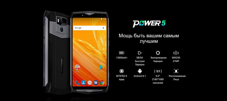 Смартфон Ulefone Power 5 получил аккумулятор емкостью 13 000 mah