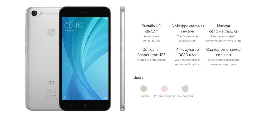 Xiaomi Redmi Note 5A Prime 3/32GB  (Международная глобальная версия)