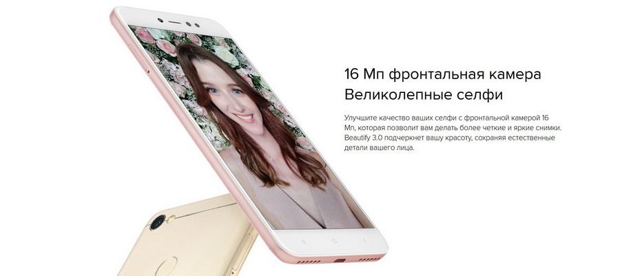 Xiaomi Redmi Note 5A Prime 3/32GB  смартфон из бюджетной линейки компании, который порадует вас своим набором характеристик