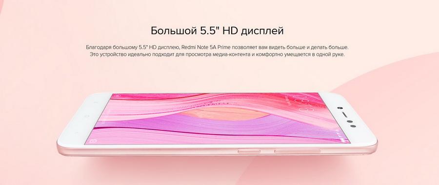 Xiaomi Redmi Note 5A Prime 3/32GB Gray компания применила фронтальную вспышку, имитирующую естественный свет