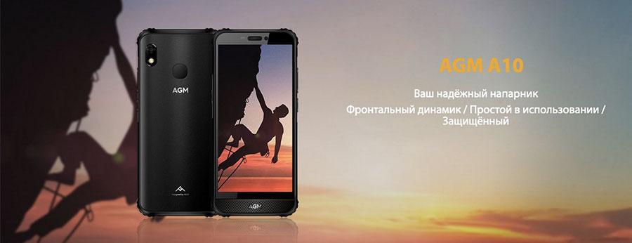 AGM A10 6/128Gb Black простой в использовании и защищенный смартфон 2020 года новинка от agm mobile