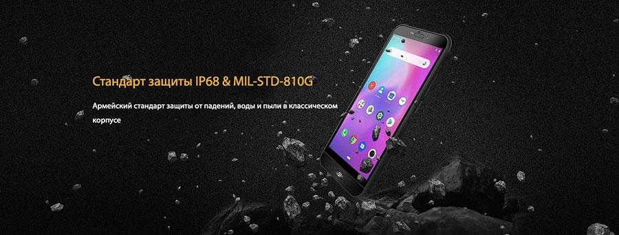 AGM A10 6/128Gb Black стандарты защиты в смартфоне IP68 / IP69K / MIL-STD-810G