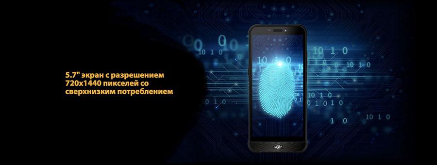 AGM A10 6/128Gb Black экран 5,7 Дм со сверхнизким энергопотреблением