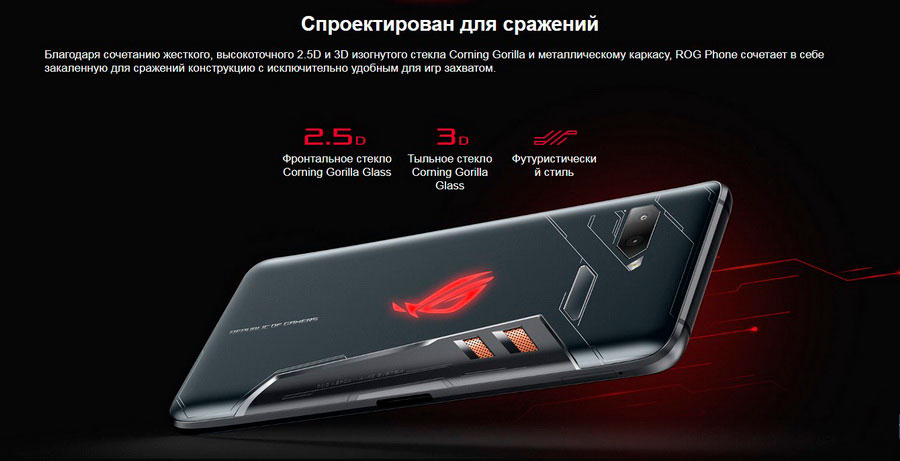 Мобильный телефон Asus ROG Phone 128GB по цене от 20000 грн