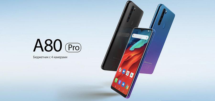 Blackview A80 Pro работает под управлением надёжного и быстрого Android 9 Pie