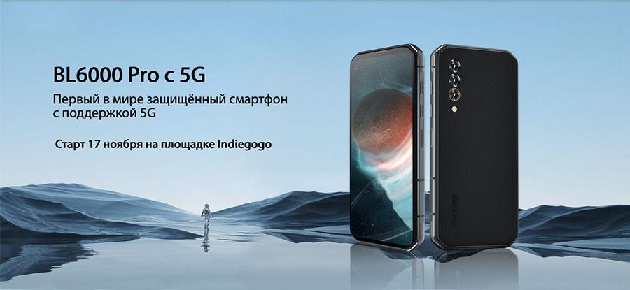 Blackview BL6000 Pro 5G 8/256GB Black новинка имеет поддержку сетей SA и NSA, а также сертификаты IP68, IP69K и MIL-STD-810G