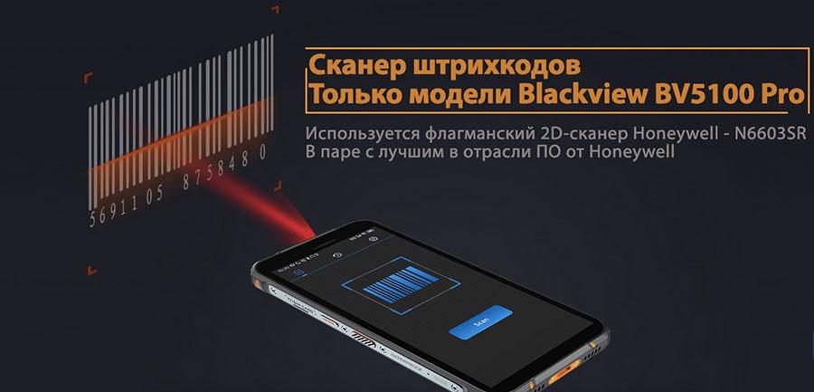 Blackview BV5100 Pro 4/128Gb Black (со сканером штрихкодов) в модели используется флагманский 2d-сканер Honeywell-n6603sr в паре с лучшим в отрасли програмным обеспечением