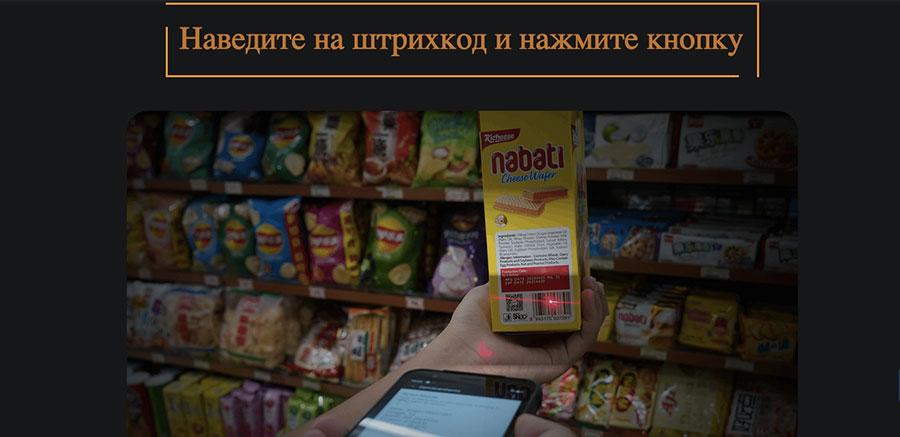 Blackview BV5100 Pro 4/128Gb Orange (со сканером штрихкодов) просто наведите смартфон на шрих код и нажмите кнопку и получите всю информацию о товаре