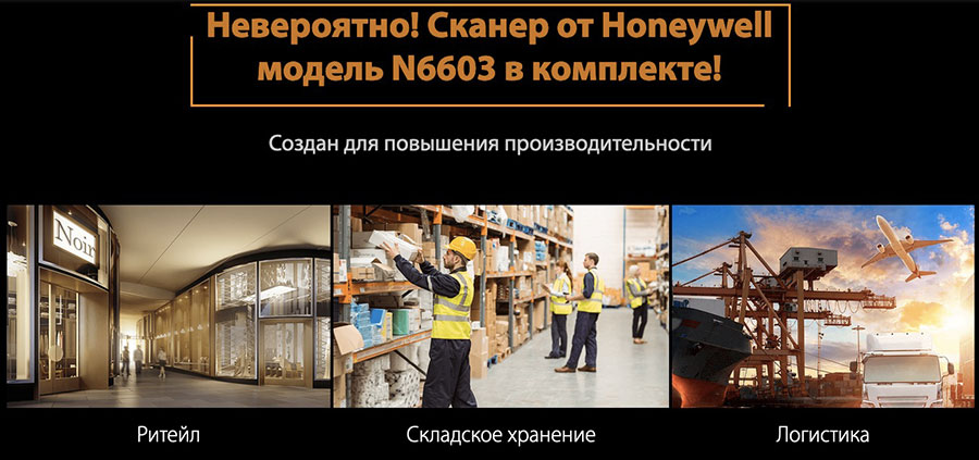 Blackview BV5100 Pro 4/128Gb Orange (со сканером штрихкодов) создан для повышения производительности на складском хранении, ритейле или логистике