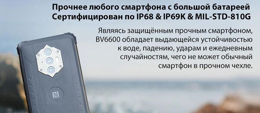 Blackview BV6600 4/64Gb Orange полностью защищенный смартфон от ударов и падений