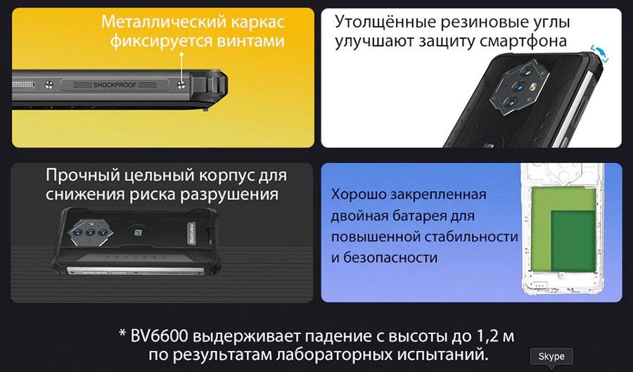 Blackview BV6600 4/64Gb Orange смартфон устойчив к воде, падениям и ударам