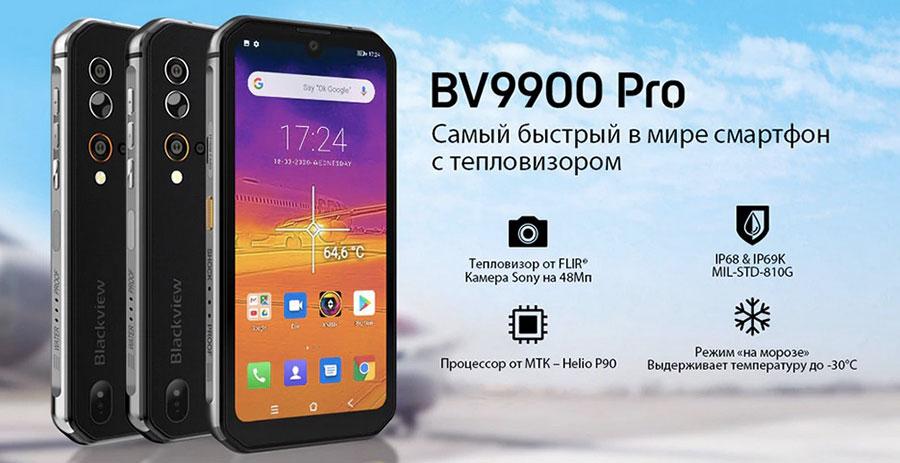Blackview BV9100 64GB Gray или Silver по выгодной цене с доставкой