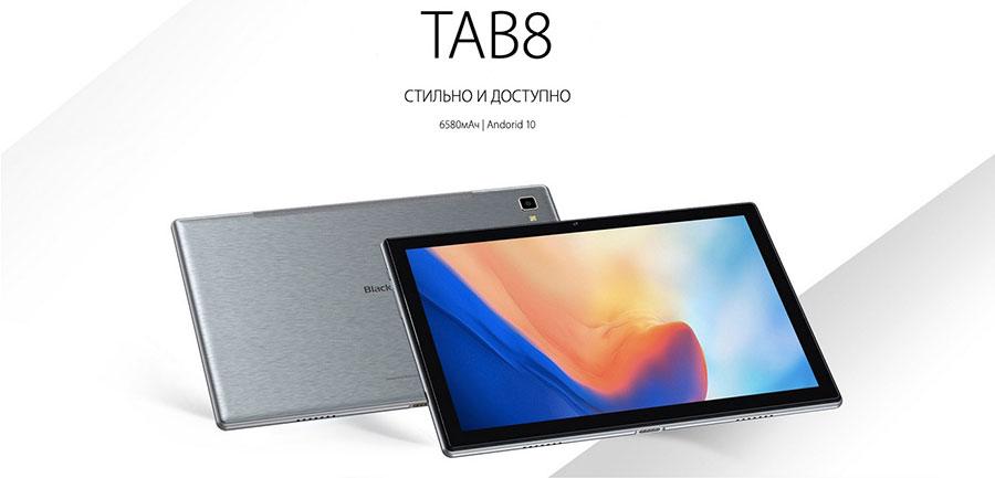 Blackview Tab 8 (4/64Gb) LTE Gray новый бюджетный планшет оснащен 10,1-дюймовым дисплеем с разрешением 1200 x 1920 пикселей.