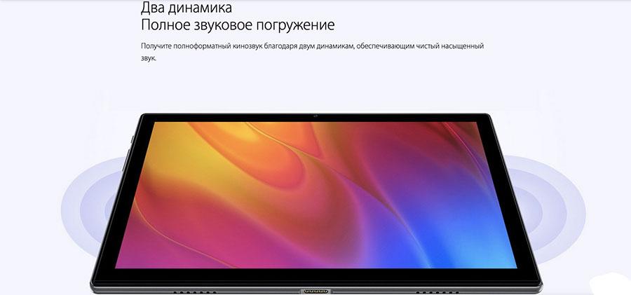 Blackview Tab 8 (4/64Gb) LTE Gray планшет поддерживает подключение 4G VoLTE