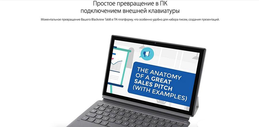 Планшет Блеквью Таб 8 + Магнитная клавиатура в комплекте