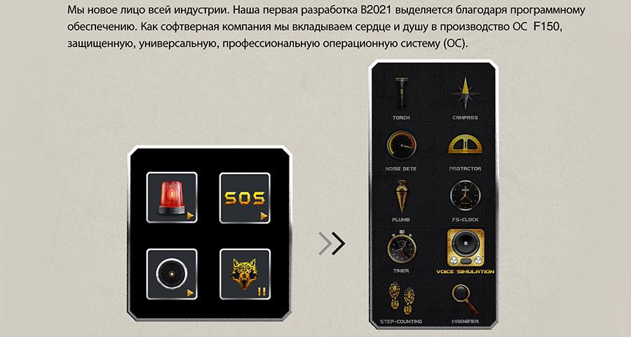 F150 B2021 6/64Gb Black производитель в последний момент изменил название смартфона с Bison 2021 на B2021