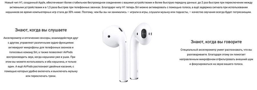Apple AirPods 2019 (2 поколения) with Wireless Charging Case - специальный акселерометр умеет распознавать, что вы разговариваете.