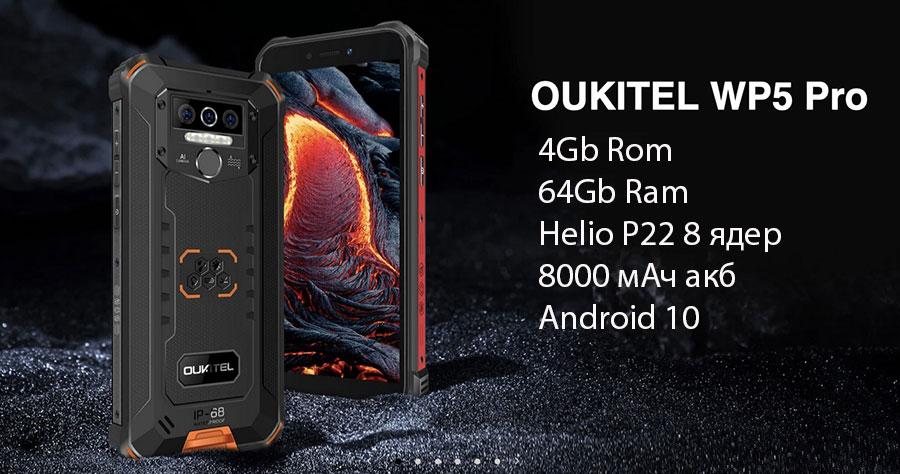 Oukitel WP5 Pro 4/64GB Orange это супер-новинка самой популярной модели от оукител с акб на 8000мАч