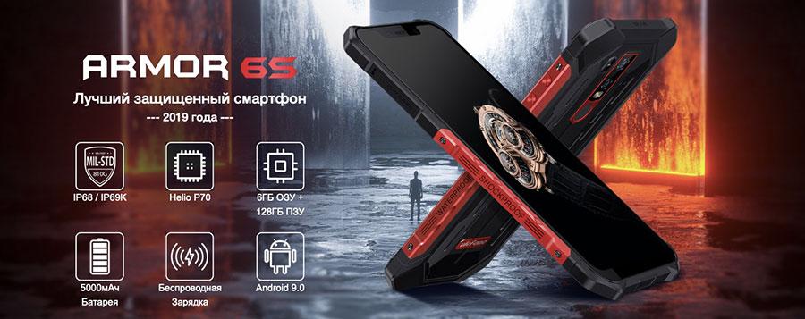 ulefone armor 6s black надежный и крепкий защищенный смартфон