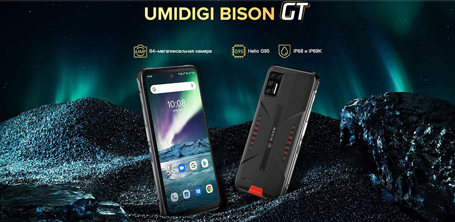 Umidigi Bison GT 8/128GB Cyber Yellow получил новые функции, такие как основная камера разрешением 64 Мп, SoC Helio G95, 6,67-дюймовый дисплей FHD+ и линейный вибромотор